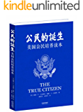 公民的诞生:美国公民培养读本 (西方原版教材之文史经典)