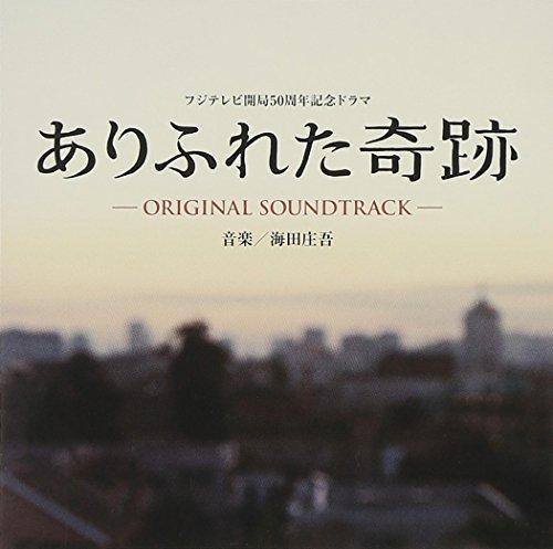 Arifureta Kiseki by Original TV Soundtrack
