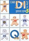 日経DIクイズ 服薬指導・実践篇 5