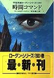 時間コマンド (ハヤカワ文庫SF―宇宙英雄ローダン・シリーズ 190)