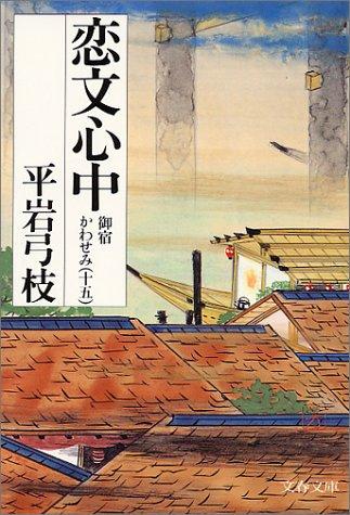 御宿かわせみ (15) 恋文心中 (文春文庫)