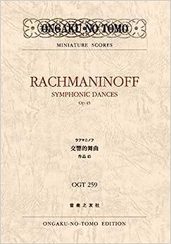 ラフマニノフ 交響的舞曲: 作品45 (Miniature scores)