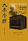 大秦帝国 (升级修订,作者定本,央视热播剧原著历史小说,阳谋大争、强势生存的时代战歌。)