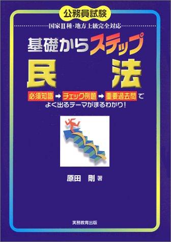 基礎からステップ 民法 (基礎からステップシリーズ)