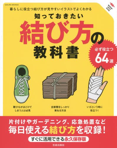 知っておきたい結び方の教科書 (SAKURA・MOOK 54)