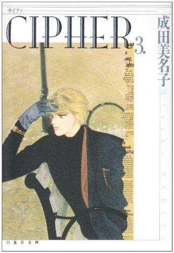 Cipher (第3巻) (白泉社文庫)