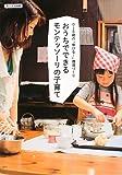 おうちでできるモンテッソーリの子育て 0~6歳の「伸びる! 」環境づくり (クーヨンの本)