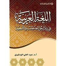 اللغة العربية في مراحل الضعف والتبعية