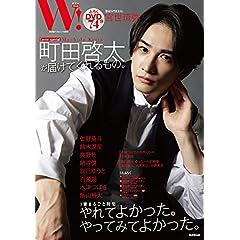 W! 廣済堂 最新号 サムネイル