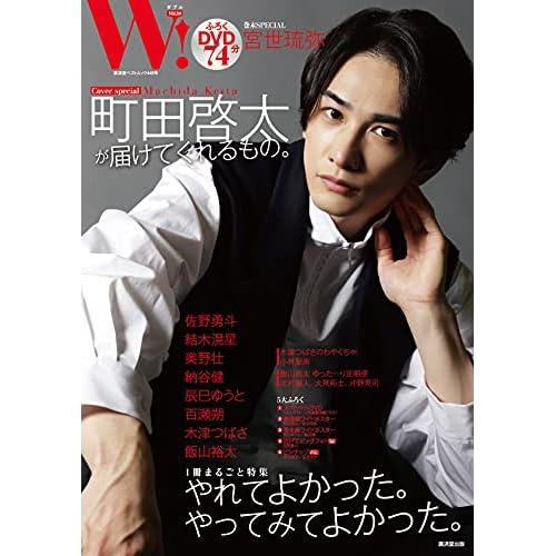 W! VOL.30 表紙画像