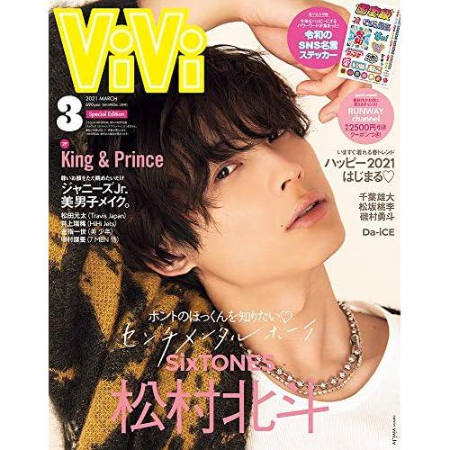 ViVi 2021年3月号 付録