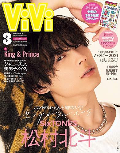 ViVi 特別版 最新号 表紙画像