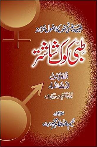 In language.pdf urdu book shastra koka