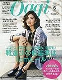 Oggi(オッジ) 2018年 06 月号 [雑誌]