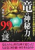 竜の神秘力99の謎―『ゲド戦記』から日本の竜神まで (二見文庫)