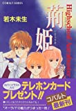 荊姫 ハイスクール・オーラバスター (ハイスクール・オーラバスターシリーズ) (コバルト文庫)