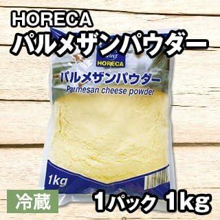 パルメザンパウダー 1kg 【冷蔵】ホレカセレクト(2パック)