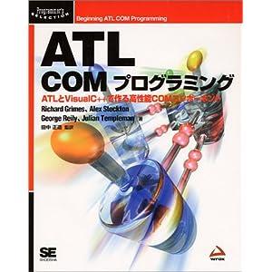 ATL COMプログラミング