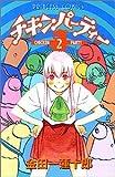チキンパーティー 2 (プリンセスコミックス)
