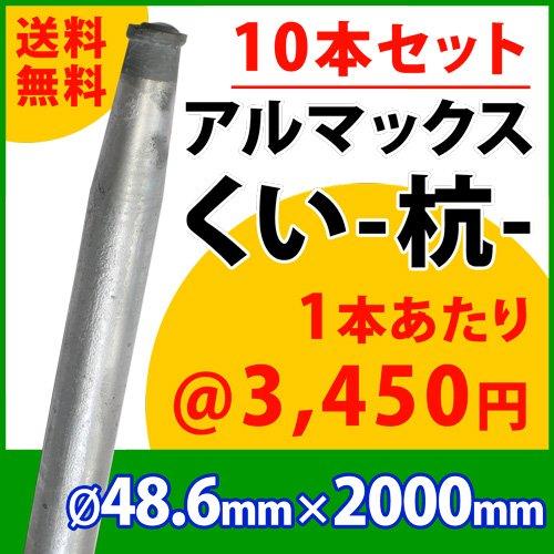 [ALMAX] yz48-20 アルマックス杭(くい) <10本セット>48.6mm×2000mm 個人様宅お届け可能 送料無料 B012Z69XFO