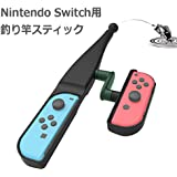 Switch Joy-con用 釣りロッド 釣り竿 釣竿 フィッシング 釣り 体感 釣りスピリッツ対応