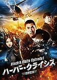 [DVD]ハーバー・クライシス<湾岸危機>Black & White Episode1