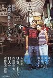 拝啓 沖縄で暮らしています。