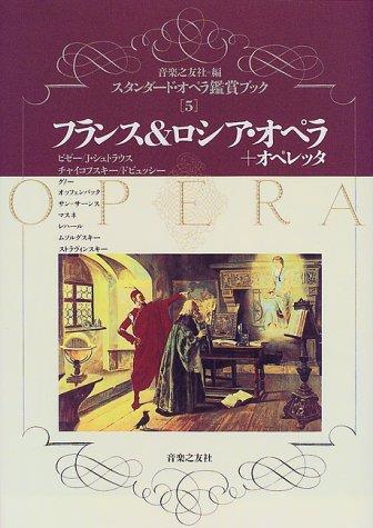 フランス&ロシア・オペラ+オペレッタ (スタンダード・オペラ鑑賞ブック)