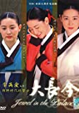 Jewel in the Palace / Dae Jung Geum (PMP Version Complete Series, All Zone, Good English Sub, Korean Drama)
