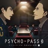 PSYCHO-PASS サイコパス/ゼロ 名前のない怪物 下巻