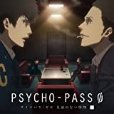PSYCHO-PASS サイコパス/ゼロ 名前のない怪物 下巻(初回限定盤)