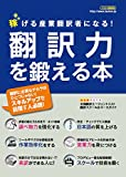 翻訳力を鍛える本 (稼げる産業翻訳者になる!)
