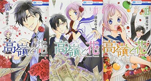 高嶺と花 コミック 1-3巻セット (花とゆめCOMICS)