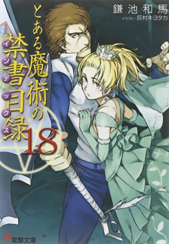 とある魔術の禁書目録(インデックス)〈18〉 (電撃文庫)
