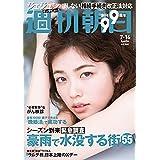 週刊朝日 2021年 7/16号