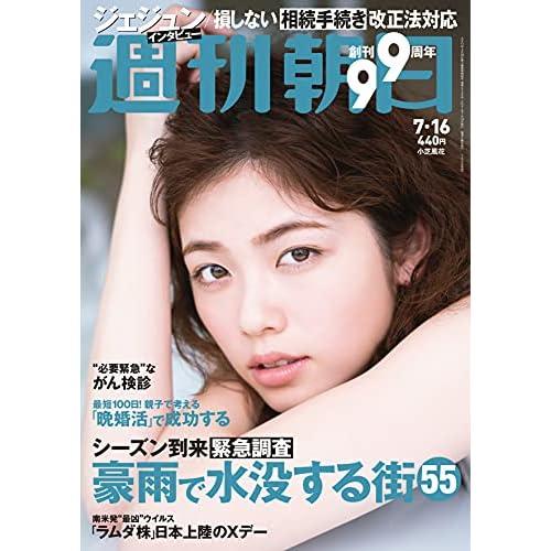 週刊朝日 2021年 7/16号 表紙画像