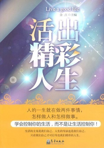 Download Live a Good Life (Chinese Edition) ebook