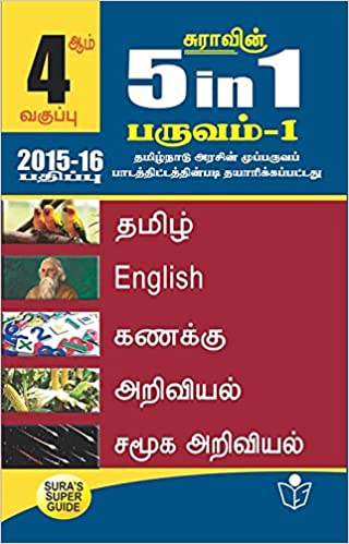 Amazon. In: buy 9th std tamil guide term iii book online at low.