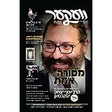 Der Veker Vol. 10 (Yiddish Edition)