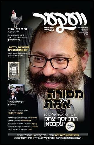 veker vol 12 yiddish edition