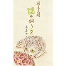 Weekend couple and Cat: Cat and Umeboshi (Japanese Edition)