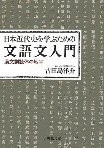 日本近代史を学ぶための文語文入門: 漢文訓読体の地平