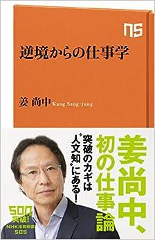 Book's Cover of 逆境からの仕事学 (NHK出版新書) (日本語) 新書 – 2016/11/8