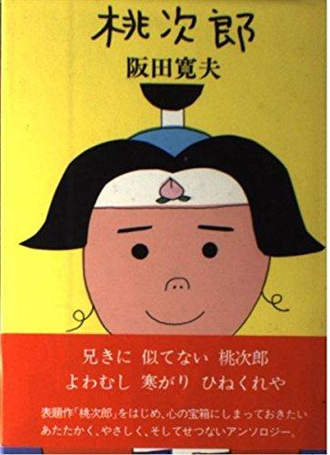 桃次郎感想・レビュー3この本を登録した読書家会員登録(無料)が必要ですナイスした人