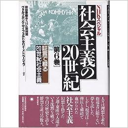 証言で綴る20世紀社会主義 (NHK...