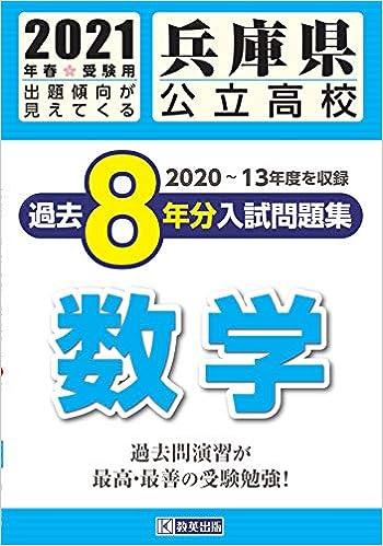兵庫 県 公立 高校 倍率 2021 最新