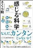 感じる科学 (Sanctuary books)