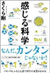 感じる科学 (Sanctuary books)