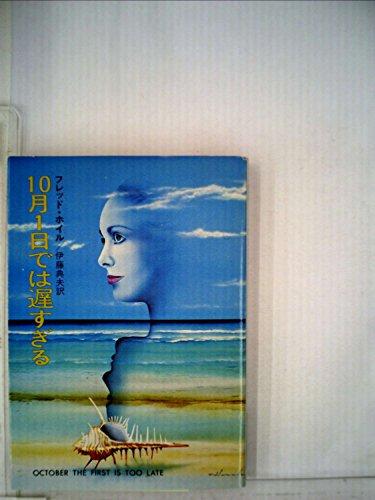 10月1日では遅すぎる (ハヤカワ文庫 SF 194)