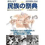 民族の祭典 CCP-178 [DVD]